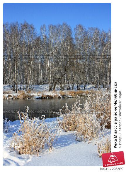 Река Миасс в районе Челябинска, фото № 208990, снято 21 сентября 2006 г. (c) Игорь Потапов / Фотобанк Лори