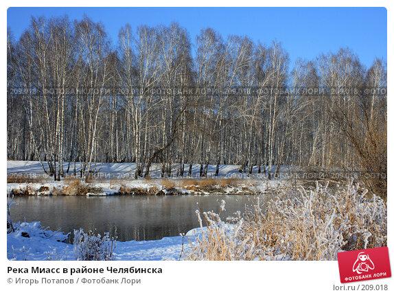 Река Миасс в районе Челябинска, фото № 209018, снято 21 сентября 2006 г. (c) Игорь Потапов / Фотобанк Лори