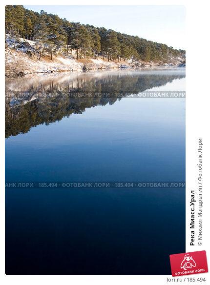 Река Миасс.Урал, фото № 185494, снято 17 декабря 2007 г. (c) Михаил Мандрыгин / Фотобанк Лори