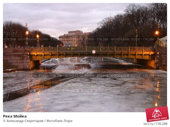Река Мойка, фото № 176298, снято 14 января 2008 г. (c) Александр Секретарев / Фотобанк Лори