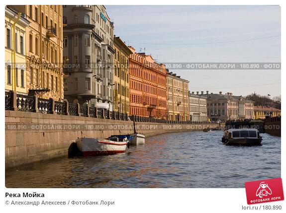 Купить «Река Мойка», эксклюзивное фото № 180890, снято 6 мая 2006 г. (c) Александр Алексеев / Фотобанк Лори