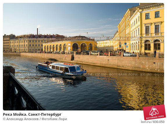 Купить «Река Мойка. Санкт-Петербург», эксклюзивное фото № 830050, снято 22 апреля 2009 г. (c) Александр Алексеев / Фотобанк Лори
