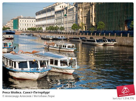Купить «Река Мойка. Санкт-Петербург», эксклюзивное фото № 1514770, снято 24 июня 2009 г. (c) Александр Алексеев / Фотобанк Лори
