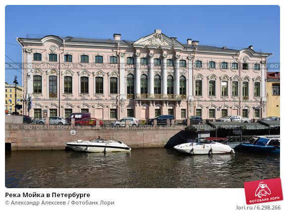 Купить «Река Мойка в Петербурге», эксклюзивное фото № 6298266, снято 6 августа 2014 г. (c) Александр Алексеев / Фотобанк Лори