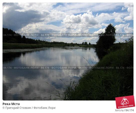 Купить «Река Мста», эксклюзивное фото № 84174, снято 16 июля 2006 г. (c) Григорий Стоякин / Фотобанк Лори