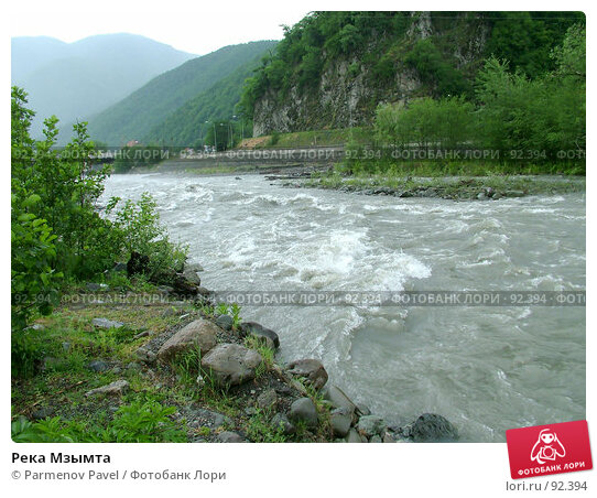 Река Мзымта, фото № 92394, снято 1 июня 2007 г. (c) Parmenov Pavel / Фотобанк Лори
