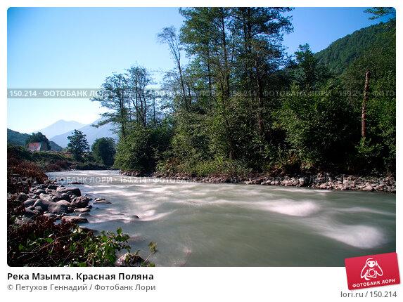 Река Мзымта. Красная Поляна, фото № 150214, снято 13 августа 2007 г. (c) Петухов Геннадий / Фотобанк Лори