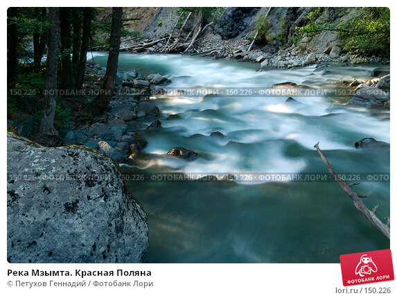 Река Мзымта. Красная Поляна, фото № 150226, снято 13 августа 2007 г. (c) Петухов Геннадий / Фотобанк Лори