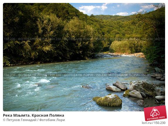 Река Мзымта. Красная Поляна, фото № 150230, снято 13 августа 2007 г. (c) Петухов Геннадий / Фотобанк Лори