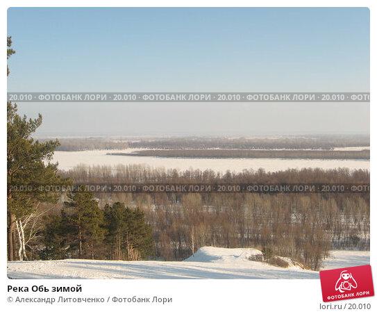 Река Обь зимой, фото № 20010, снято 8 февраля 2007 г. (c) Александр Литовченко / Фотобанк Лори