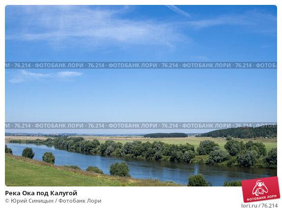 Река Ока под Калугой, фото № 76214, снято 11 августа 2007 г. (c) Юрий Синицын / Фотобанк Лори