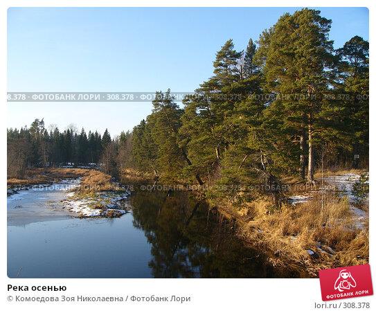 Река осенью, фото № 308378, снято 4 ноября 2005 г. (c) Комоедова Зоя Николаевна / Фотобанк Лори