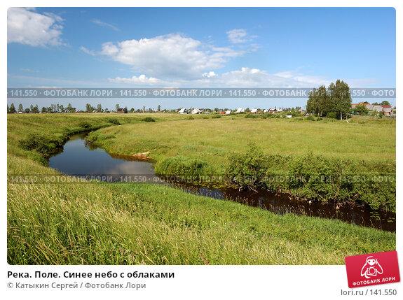 Купить «Река. Поле. Синее небо с облаками», фото № 141550, снято 24 июня 2007 г. (c) Катыкин Сергей / Фотобанк Лори