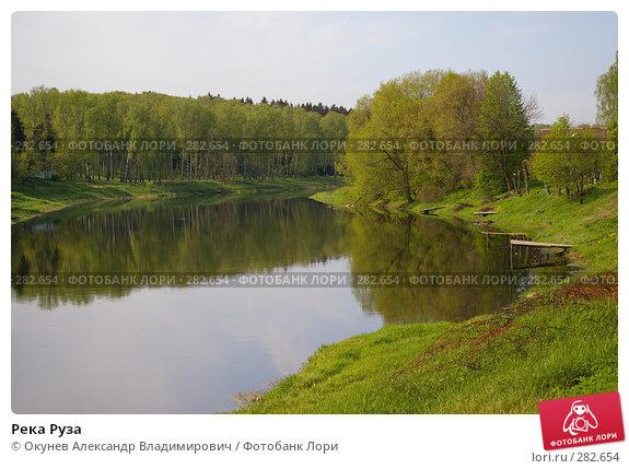Река Руза, фото № 282654, снято 10 мая 2008 г. (c) Окунев Александр Владимирович / Фотобанк Лори