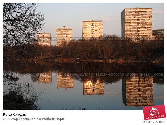 Река Сходня, эксклюзивное фото № 99822, снято 30 марта 2007 г. (c) Виктор Тараканов / Фотобанк Лори
