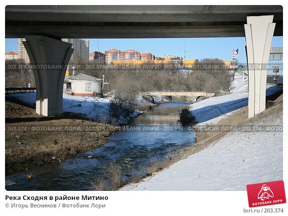 Река Сходня в районе Митино, фото № 203374, снято 16 февраля 2008 г. (c) Игорь Веснинов / Фотобанк Лори