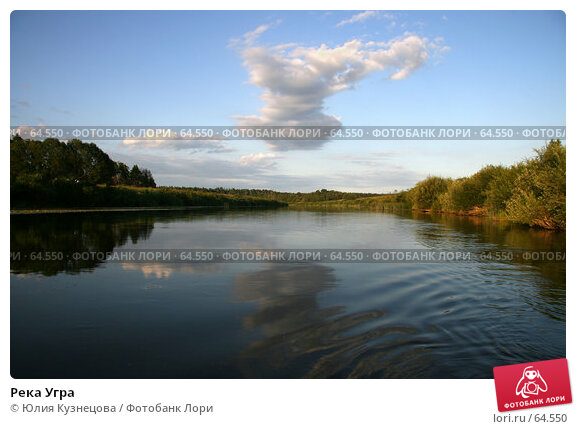 Купить «Река Угра», фото № 64550, снято 21 июля 2007 г. (c) Юлия Кузнецова / Фотобанк Лори