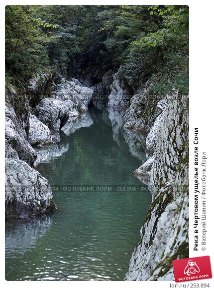 Река в Чертовом ущелье возле Сочи, фото № 253894, снято 20 сентября 2007 г. (c) Валерий Шанин / Фотобанк Лори