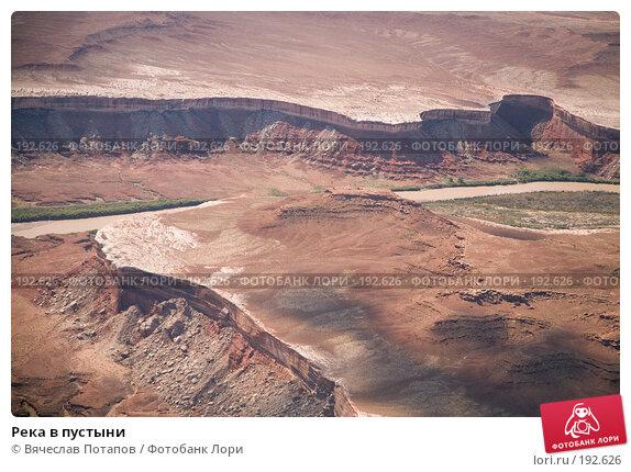 Купить «Река в пустыни», фото № 192626, снято 7 октября 2007 г. (c) Вячеслав Потапов / Фотобанк Лори