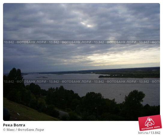 Река Волга, фото № 13842, снято 30 июля 2006 г. (c) Макс / Фотобанк Лори