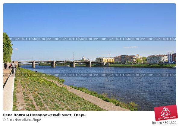Река Волга и Нововолжский мост, Тверь, фото № 301322, снято 9 мая 2008 г. (c) Fro / Фотобанк Лори