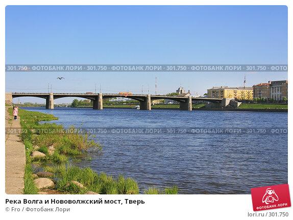 Река Волга и Нововолжский мост, Тверь, фото № 301750, снято 9 мая 2008 г. (c) Fro / Фотобанк Лори