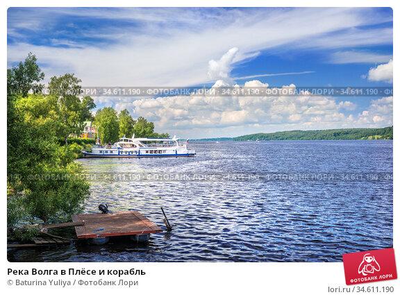 Река Волга в Плёсе и корабль. Стоковое фото, фотограф Baturina Yuliya / Фотобанк Лори