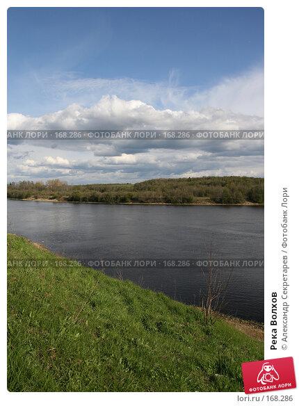 Река Волхов, фото № 168286, снято 11 мая 2007 г. (c) Александр Секретарев / Фотобанк Лори