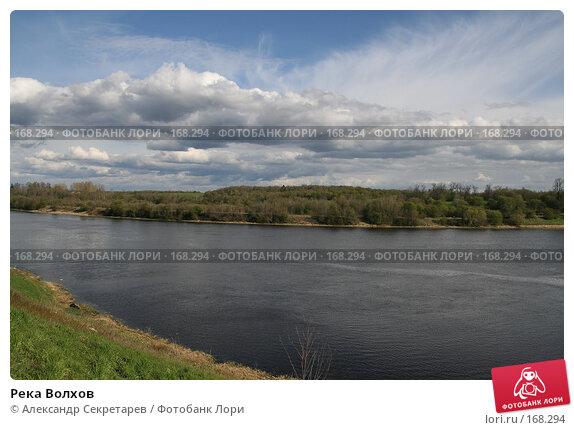 Река Волхов, фото № 168294, снято 11 мая 2007 г. (c) Александр Секретарев / Фотобанк Лори