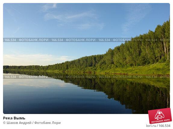 Река Вымь, фото № 166534, снято 9 июля 2006 г. (c) Шахов Андрей / Фотобанк Лори