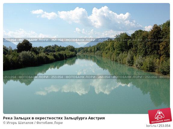 Река Зальцах в окрестностях Зальцбурга Австрия, фото № 253054, снято 26 августа 2007 г. (c) Игорь Шаталов / Фотобанк Лори