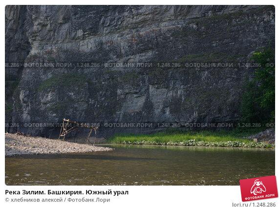 Купить «Река Зилим. Башкирия. Южный урал», фото № 1248286, снято 19 июля 2008 г. (c) хлебников алексей / Фотобанк Лори