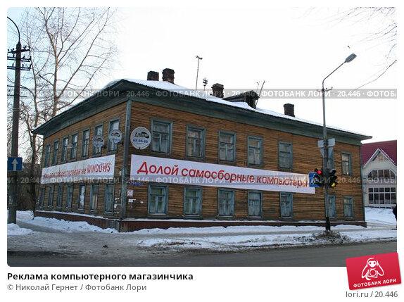 Реклама компьютерного магазинчика, фото № 20446, снято 13 января 2007 г. (c) Николай Гернет / Фотобанк Лори