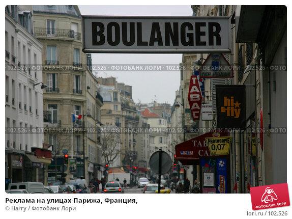 Реклама на улицах Парижа, Франция,, фото № 102526, снято 24 мая 2017 г. (c) Harry / Фотобанк Лори