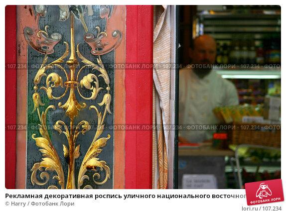 Купить «Рекламная декоративная роспись уличного национального восточного ресторанчика на улицах Парижа, Франция», фото № 107234, снято 27 февраля 2006 г. (c) Harry / Фотобанк Лори