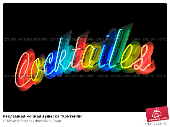 """Купить «Рекламная ночная вывеска """"Коктейли""""», фото № 278130, снято 9 апреля 2008 г. (c) Татьяна Белова / Фотобанк Лори"""