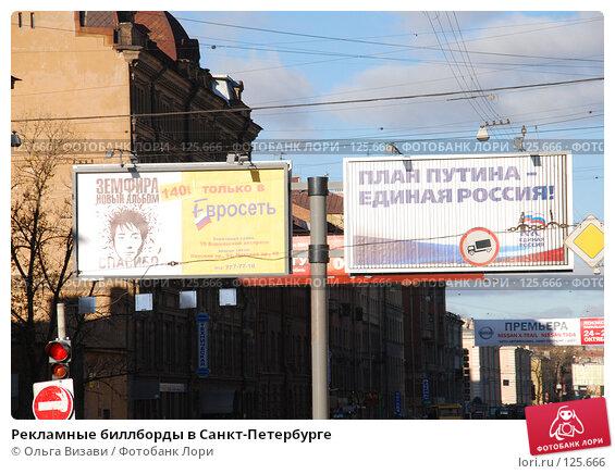Рекламные биллборды в Санкт-Петербурге, эксклюзивное фото № 125666, снято 21 октября 2007 г. (c) Ольга Визави / Фотобанк Лори