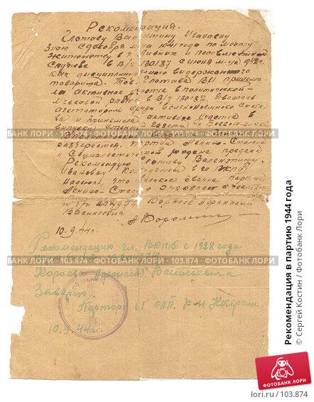 Купить «Рекомендация в партию 1944 года», фото № 103874, снято 20 ноября 2017 г. (c) Сергей Костин / Фотобанк Лори