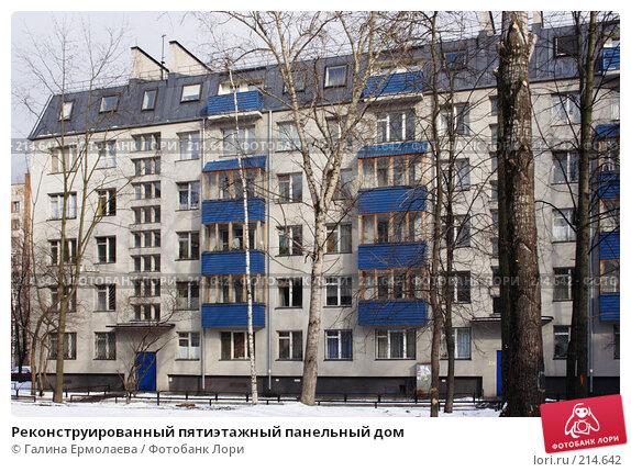 Реконструированный пятиэтажный панельный дом, фото № 214642, снято 4 марта 2008 г. (c) Галина Ермолаева / Фотобанк Лори
