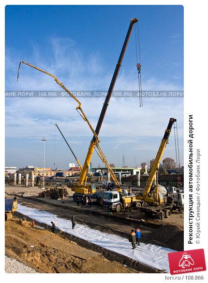 Купить «Реконструкция автомобильной дороги», фото № 108866, снято 28 октября 2007 г. (c) Юрий Синицын / Фотобанк Лори