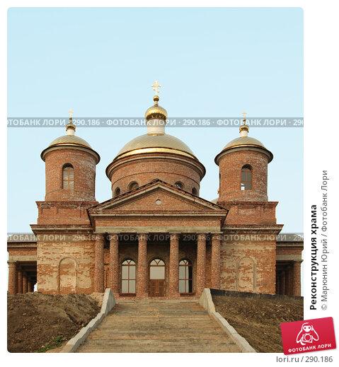 Реконструкция храма, фото № 290186, снято 10 мая 2008 г. (c) Марюнин Юрий / Фотобанк Лори
