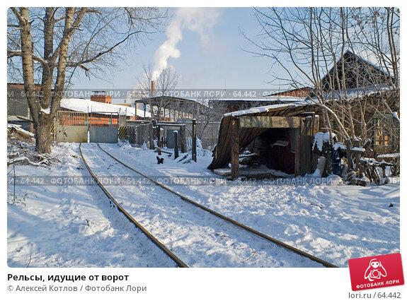 Рельсы, идущие от ворот, эксклюзивное фото № 64442, снято 2 февраля 2007 г. (c) Алексей Котлов / Фотобанк Лори