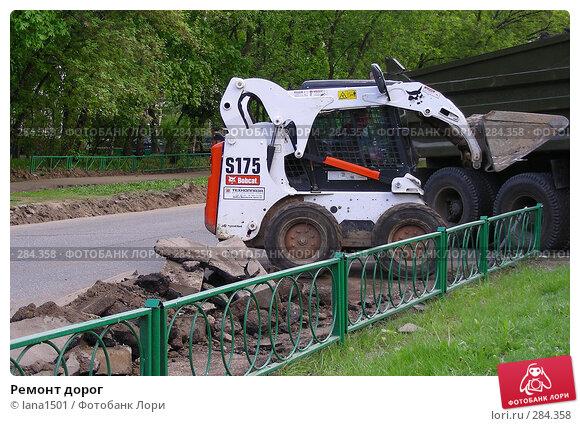 Ремонт дорог, эксклюзивное фото № 284358, снято 6 мая 2008 г. (c) lana1501 / Фотобанк Лори