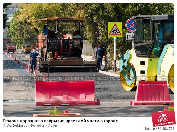 Ремонт дорожного покрытия проезжей части в городе. Редакционное фото, фотограф WalDeMarus / Фотобанк Лори
