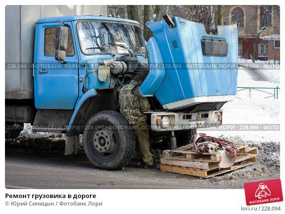 Ремонт грузовика в дороге, фото № 228094, снято 24 января 2008 г. (c) Юрий Синицын / Фотобанк Лори