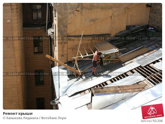 Ремонт крыши, фото № 53334, снято 14 июня 2007 г. (c) Ханыкова Людмила / Фотобанк Лори