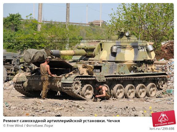 Ремонт самоходной артиллерийской установки. Чечня, эксклюзивное фото № 299698, снято 12 марта 2007 г. (c) Free Wind / Фотобанк Лори