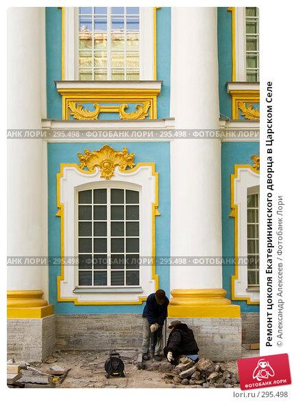 Купить «Ремонт цоколя Екатерининского дворца в Царском Селе», эксклюзивное фото № 295498, снято 22 мая 2008 г. (c) Александр Алексеев / Фотобанк Лори