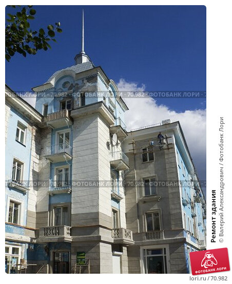 Ремонт здания, фото № 70982, снято 26 мая 2017 г. (c) Валерий Александрович / Фотобанк Лори