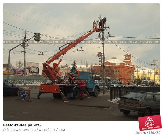 Купить «Ремонтные работы», эксклюзивное фото № 150430, снято 15 декабря 2007 г. (c) Яков Филимонов / Фотобанк Лори